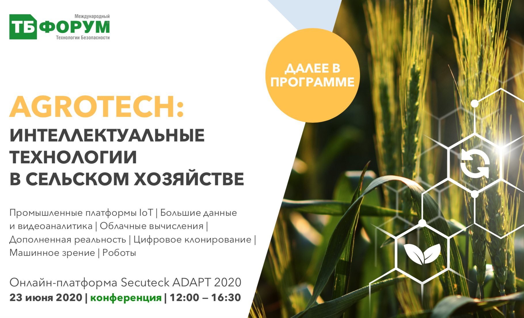 AgroTech conference