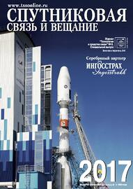 Satellite-2017_Cover_1.jpg