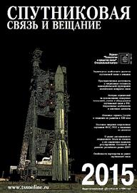 Satellite_2015_Cover_01.jpg